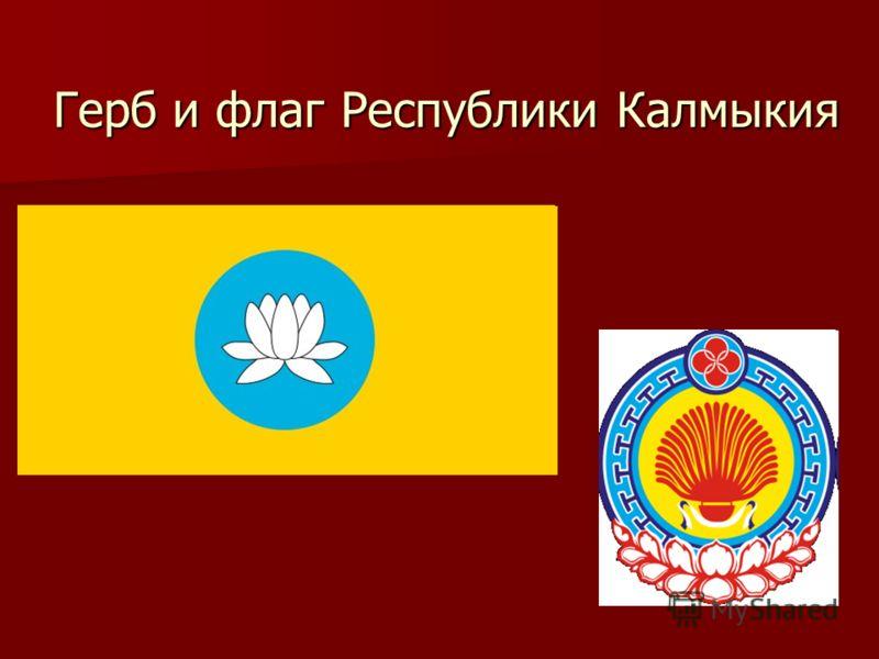 Герб и флаг Республики Калмыкия