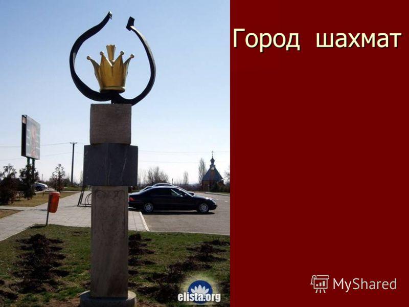 Город шахмат