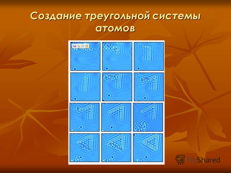 Создание треугольной системы атомов
