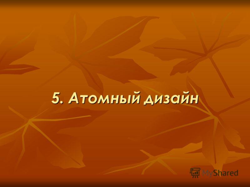 5. Атомный дизайн