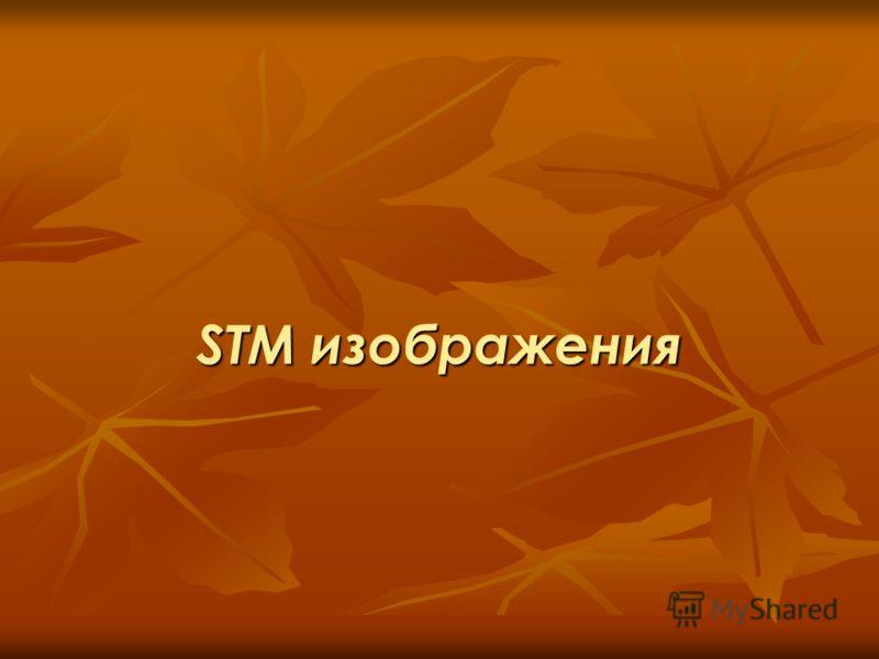 STM изображения