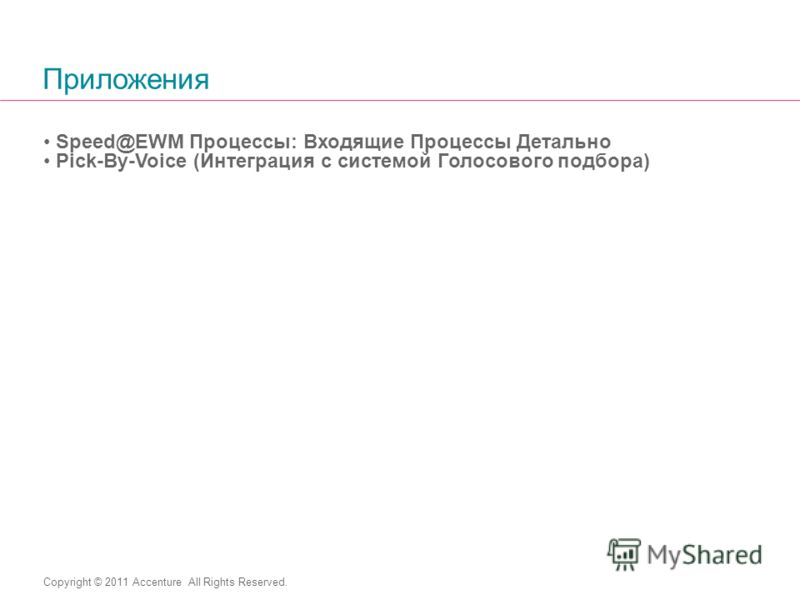 Copyright © 2011 Accenture All Rights Reserved. Приложения Speed@EWM Процессы: Входящие Процессы Детально Pick-By-Voice (Интеграция с системой Голосового подбора)