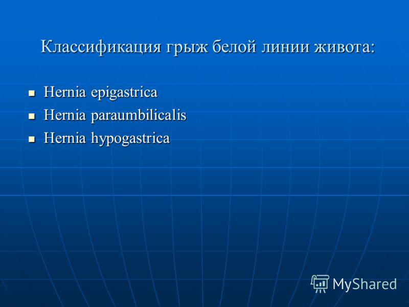 Классификация грыж белой линии живота: Hernia epigastrica Hernia epigastrica Hernia paraumbilicalis Hernia paraumbilicalis Hernia hypogastrica Hernia hypogastrica