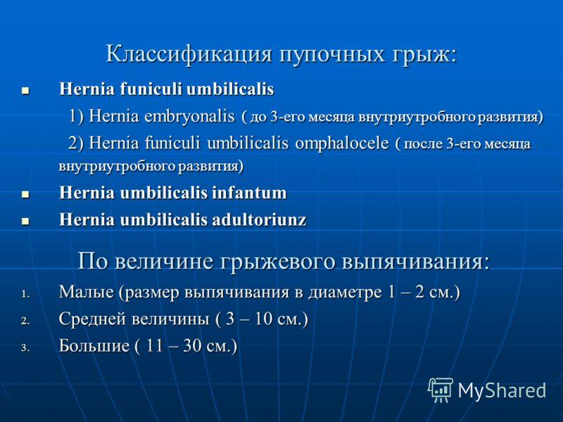 Классификация пупочных грыж: Hernia funiculi umbilicalis Hernia funiculi umbilicalis 1) Hernia embryonalis ( до 3-его месяца внутриутробного развития) 1) Hernia embryonalis ( до 3-его месяца внутриутробного развития) 2) Hernia funiculi umbilicalis om