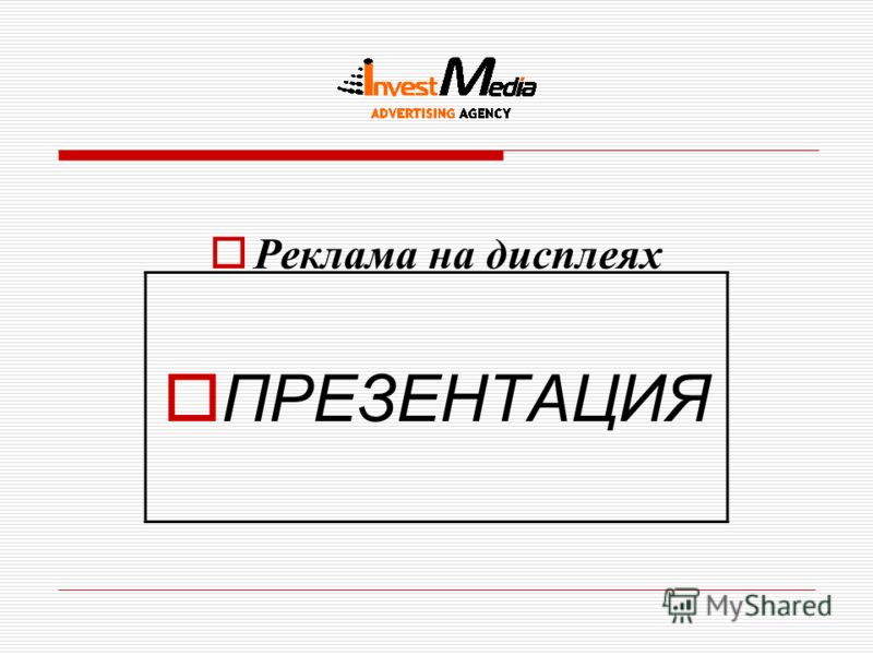 Реклама на дисплеях ПРЕЗЕНТАЦИЯ