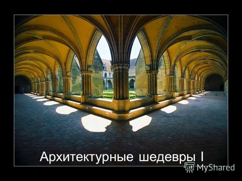 Архитектурные шедевры I