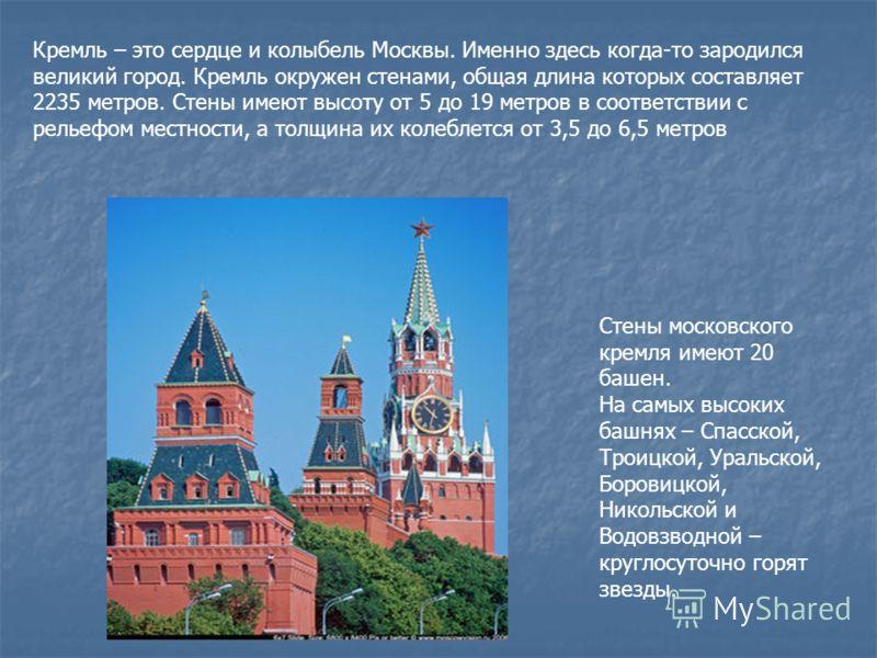 Презентация: Тайницкая башня Кремля.