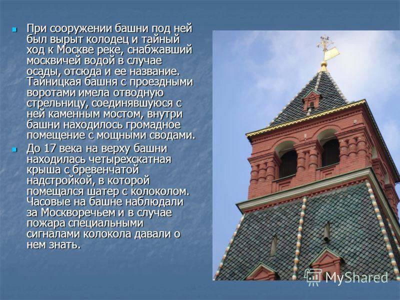 Тайницкая самая старая башня современного Кремля. В 1485 году, когда Иван III развернул в Кремле строительство, итальянский зодчий Антон Фрязин заложил первую башню нового Московского Кремля, которая получила название Тайницкая. Эти проездные ворота