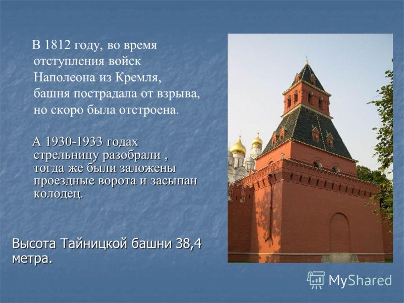 При сооружении башни под ней был вырыт колодец и тайный ход к Москве реке, снабжавший москвичей водой в случае осады, отсюда и ее название. Тайницкая башня с проездными воротами имела отводную стрельницу, соединявшуюся с ней каменным мостом, внутри б