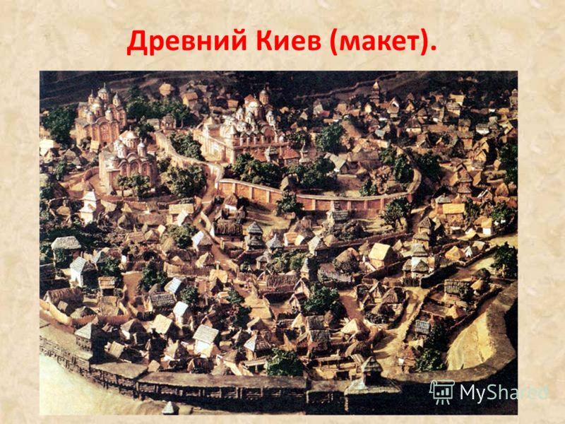 Древний Киев (макет).
