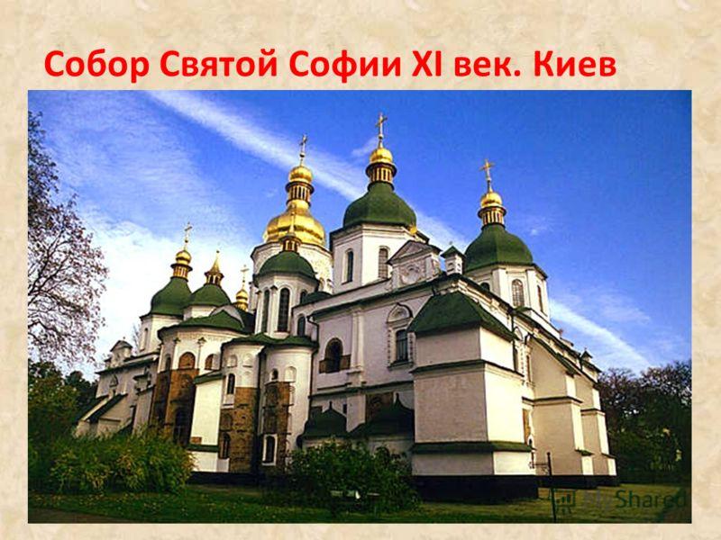 Собор Святой Софии XI век. Киев