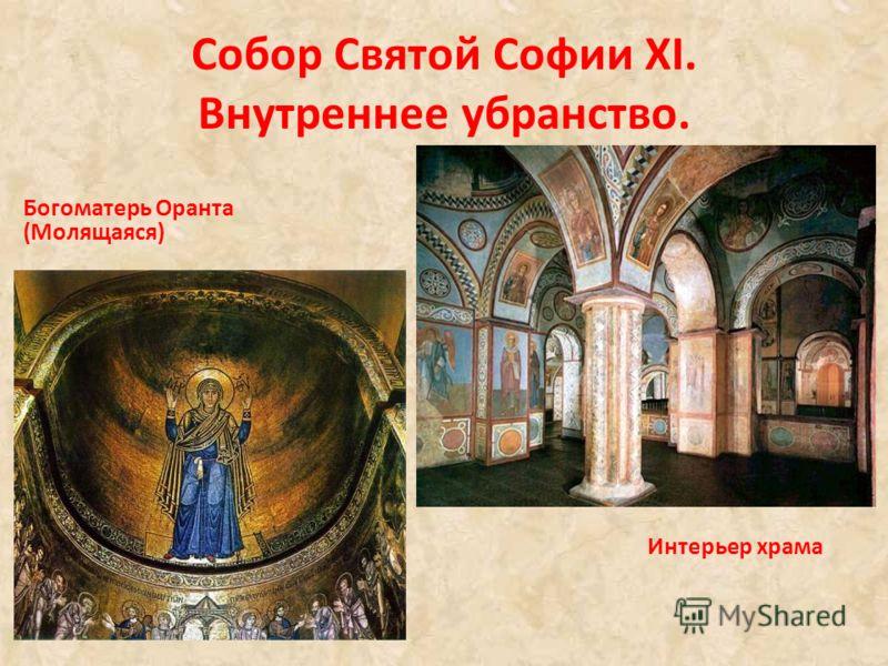 Собор Святой Софии XI. Внутреннее убранство. Богоматерь Оранта (Молящаяся) Интерьер храма