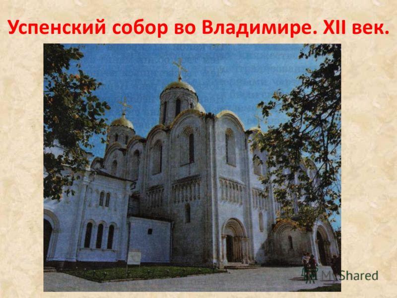 Успенский собор во Владимире. XII век.