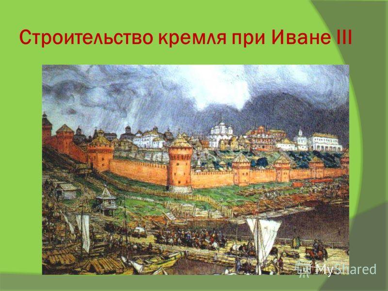Строительство кремля при Иване III
