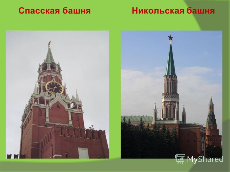 Спасская башняНикольская башня