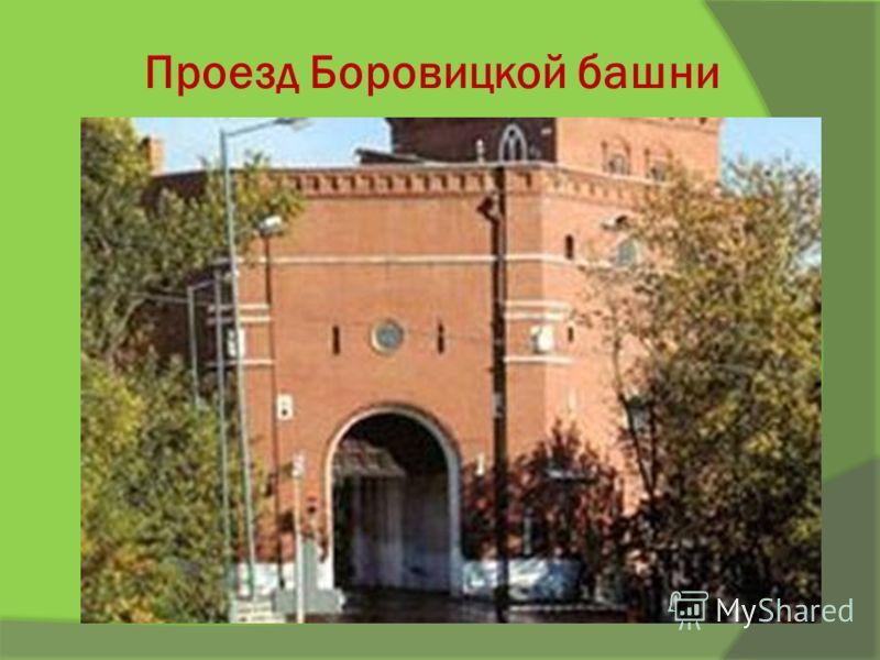 Проезд Боровицкой башни
