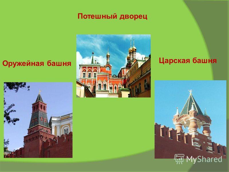 Потешный дворец Оружейная башня Царская башня
