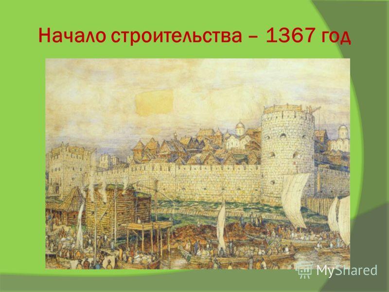 Начало строительства – 1367 год