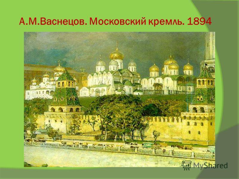 А.М.Васнецов. Московский кремль. 1894