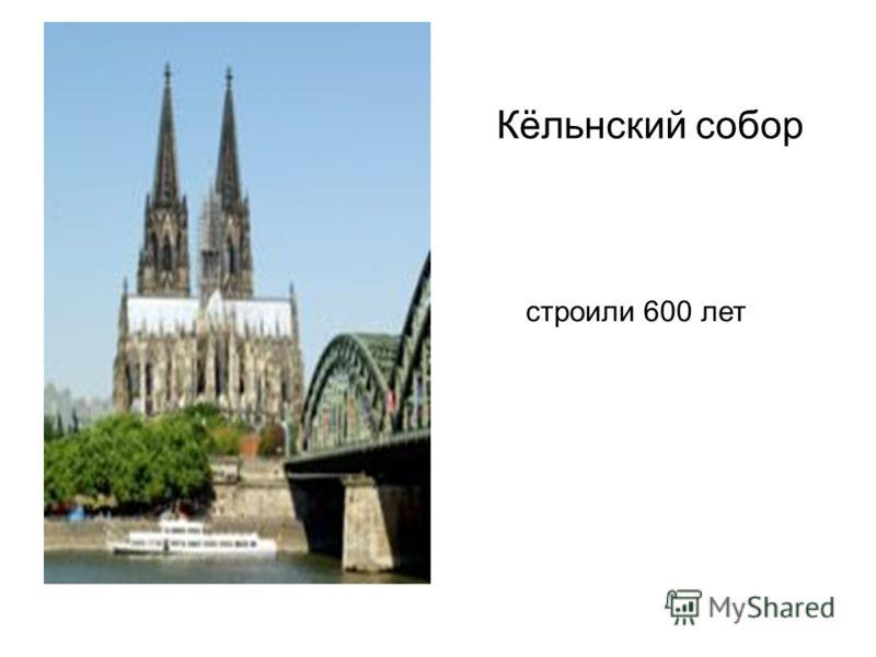 Кёльнский собор строили 600 лет