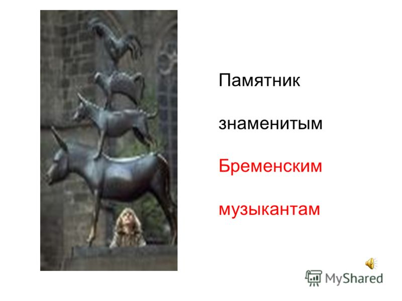 Памятник знаменитым Бременским музыкантам
