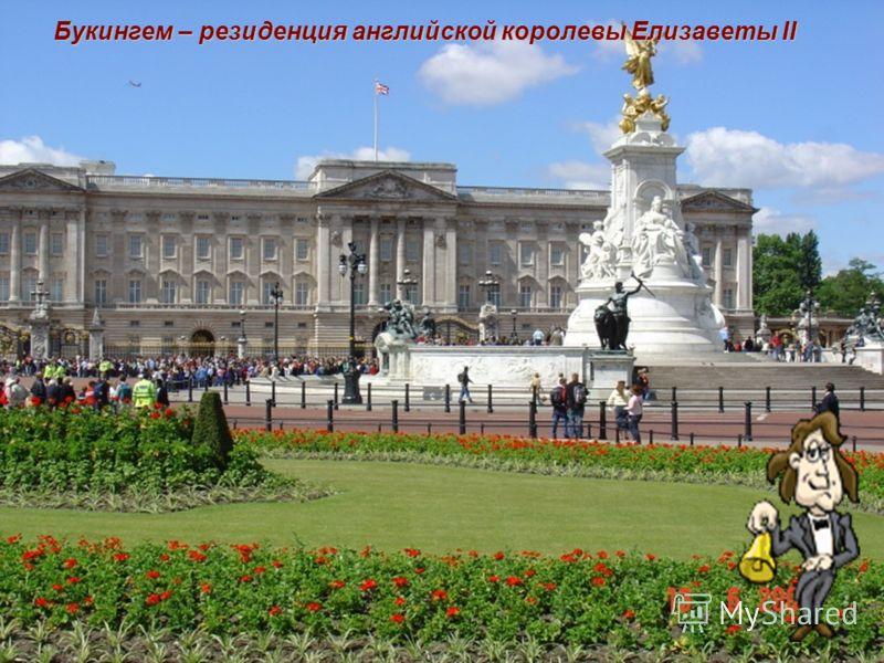 Букингем – резиденция английской королевы Елизаветы II