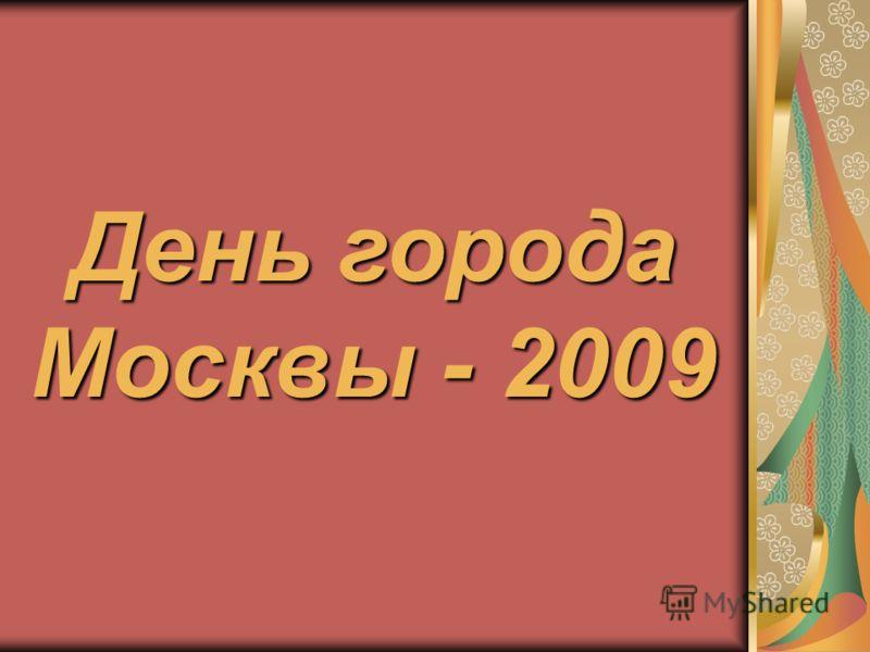День города Москвы - 2009