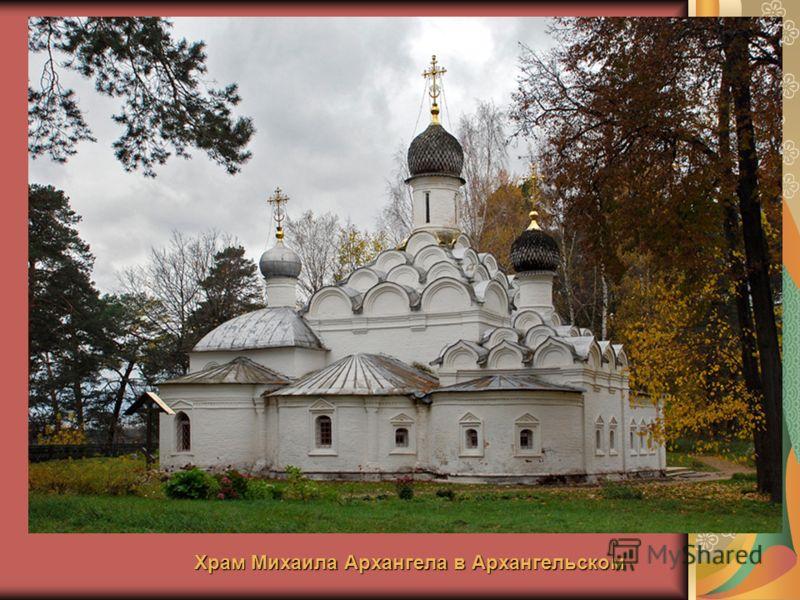 Храм Михаила Архангела в Архангельском