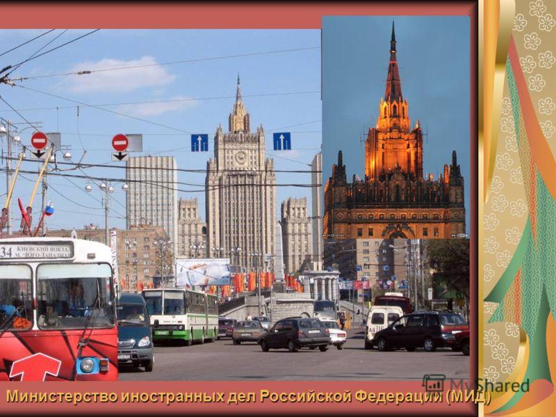 Министерство иностранных дел Российской Федерации (МИД)