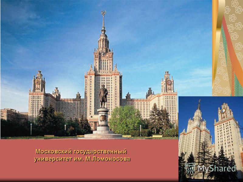 Московский государственный университет им. М.Ломоносова