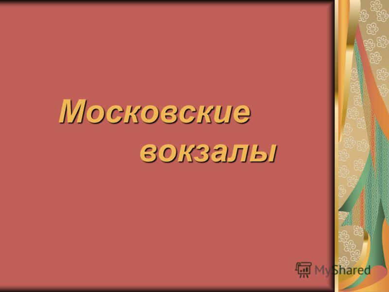 Московские вокзалы вокзалы