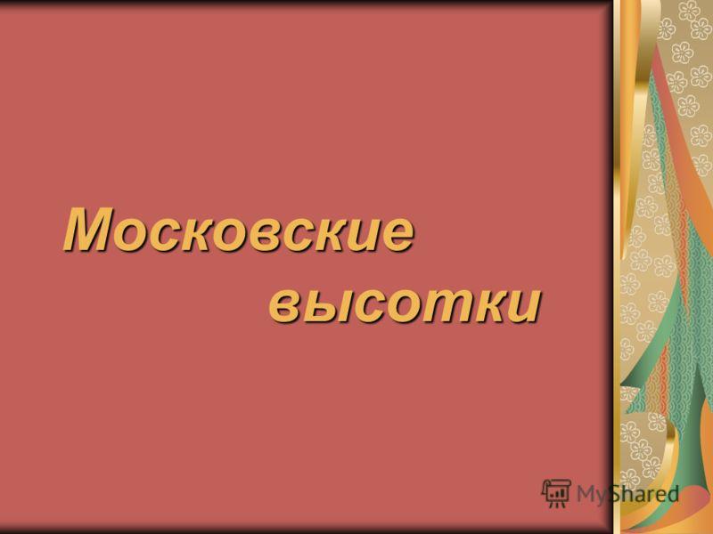 Московскиевысотки
