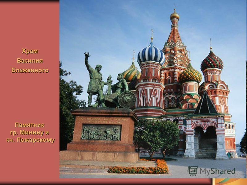 ХрамВасилияБлаженного Памятник гр. Минину и кн. Пожарскому