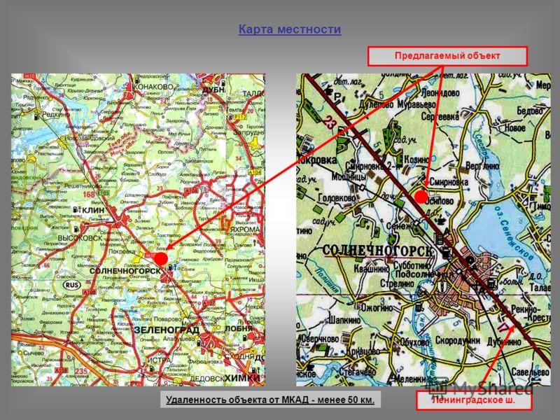 Карта местности Предлагаемый объект Ленинградское ш. Удаленность объекта от МКАД - менее 50 км.