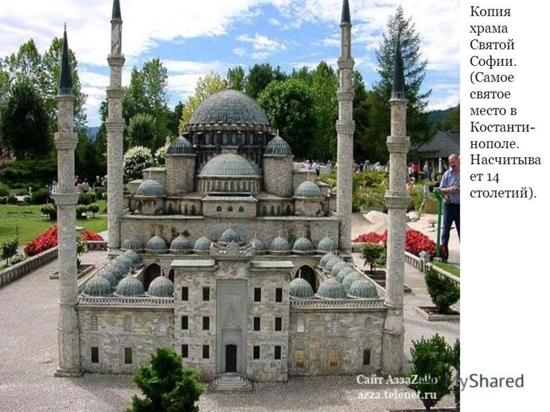 Копия храма Святой Софии. (Самое святое место в Костанти- нополе. Насчитыва ет 14 столетий).