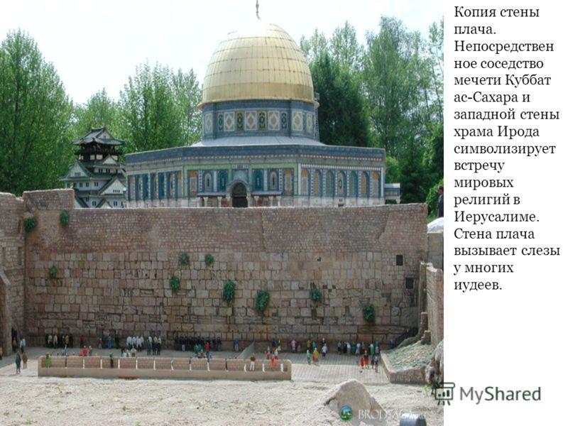 Копия стены плача. Непосредствен ное соседство мечети Куббат ас-Сахара и западной стены храма Ирода символизирует встречу мировых религий в Иерусалиме. Стена плача вызывает слезы у многих иудеев.