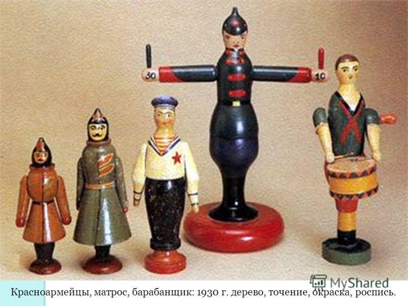 Красноармейцы, матрос, барабанщик: 1930 г. дерево, точение, окраска, роспись.