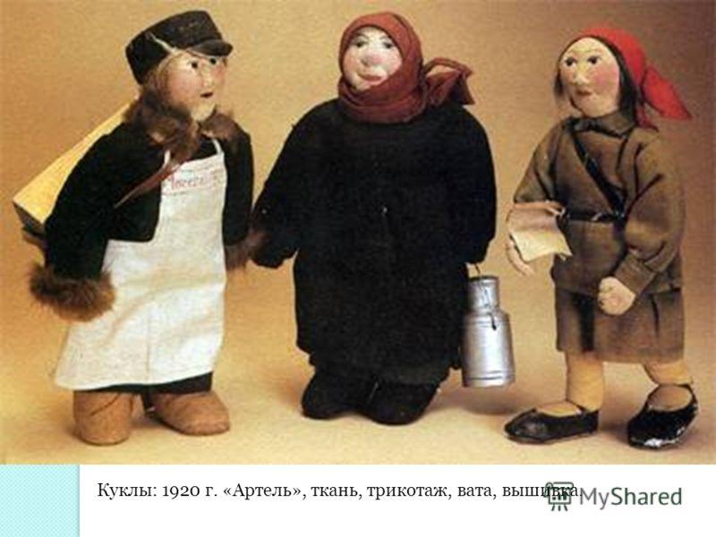 Куклы: 1920 г. «Артель», ткань, трикотаж, вата, вышивка.