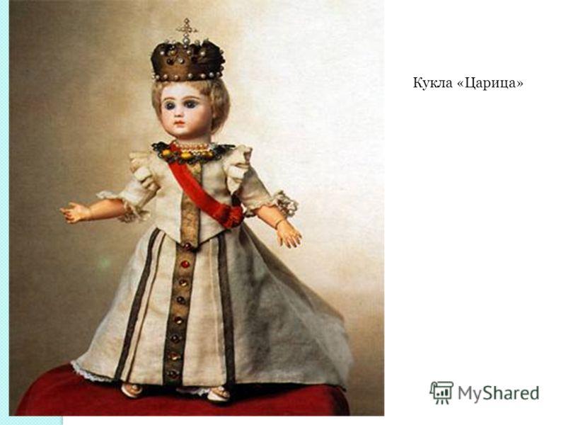 Кукла «Царица»