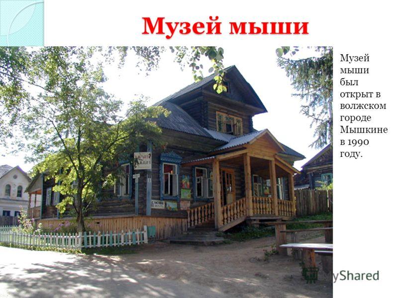 Музей мыши Музей мыши был открыт в волжском городе Мышкине в 1990 году.