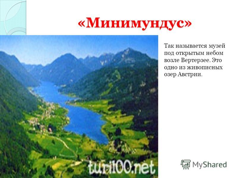 «Минимундус» Так называется музей под открытым небом возле Вертерзее. Это одно из живописных озер Австрии.