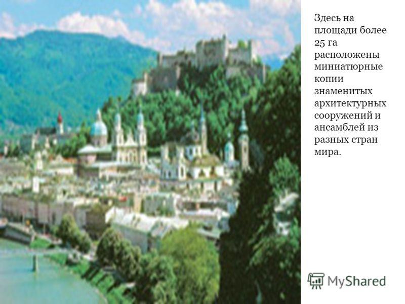 Здесь на площади более 25 га расположены миниатюрные копии знаменитых архитектурных сооружений и ансамблей из разных стран мира.
