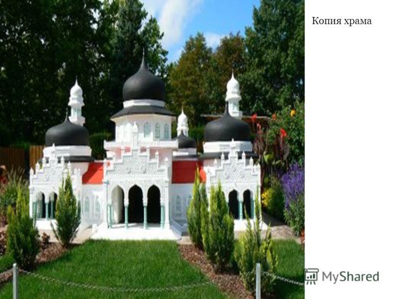 Копия храма