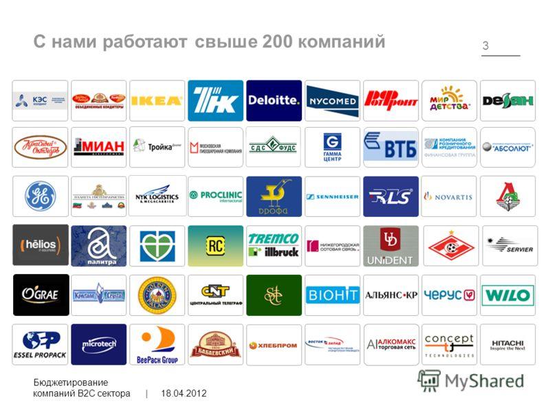 С нами работают свыше 200 компаний 18.04.2012 Бюджетирование компаний B2C сектора | 3