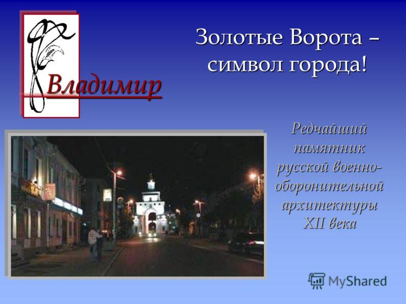 Владимир Золотые Ворота – символ города! Редчайший памятник русской военно- оборонительной архитектуры XII века