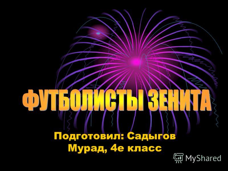 Подготовил: Садыгов Мурад, 4е класс