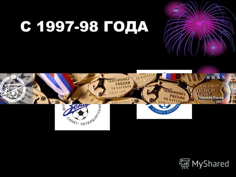 С 1997-98 ГОДА