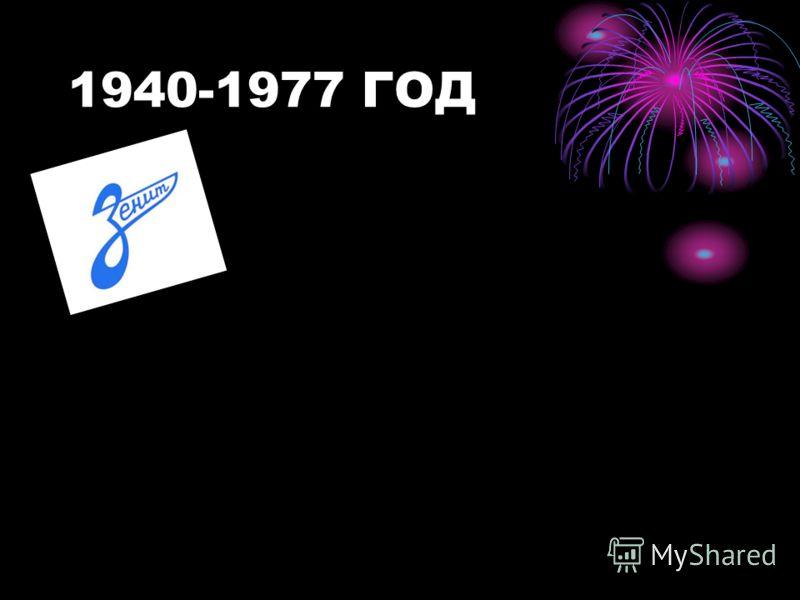 1940-1977 ГОД