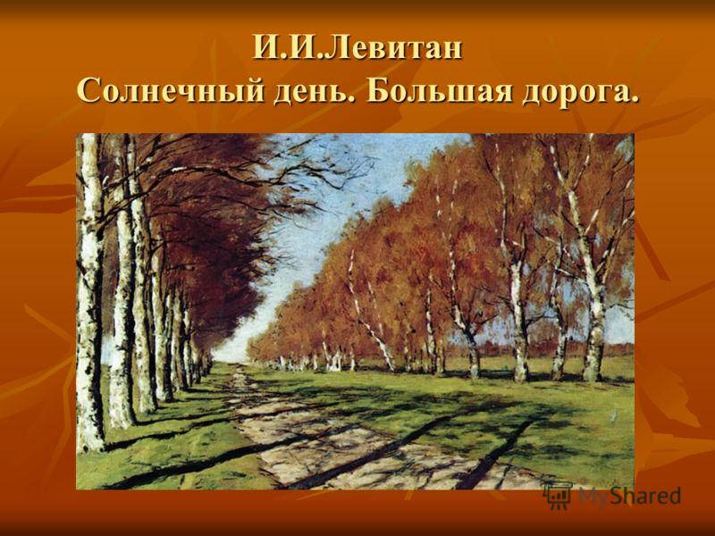 И.И.Левитан Солнечный день. Большая дорога.
