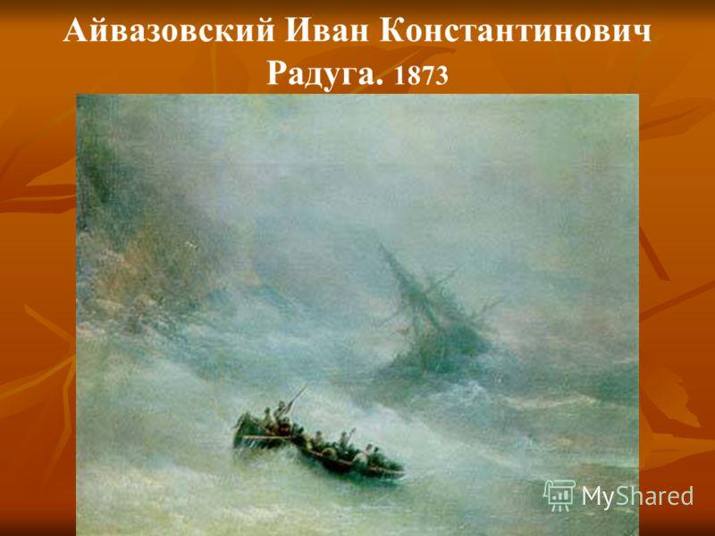 Айвазовский Иван Константинович Радуга. 1873